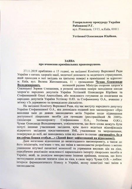 'Бошки отобью!': за экс-советника Скалецкой возьмется ГПУ - фото 192034