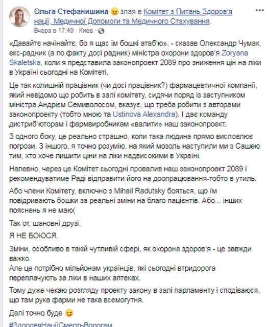 'Бошки отобью!': за экс-советника Скалецкой возьмется ГПУ - фото 192036