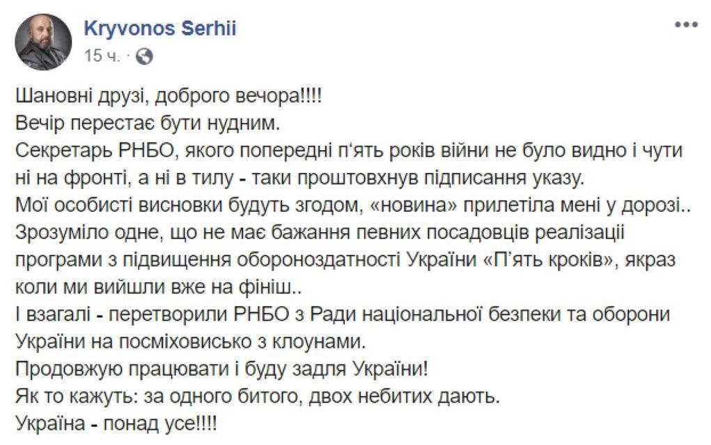 Замглавы СНБО Кривонос жестко отреагировал на свое увольнение - фото 192131