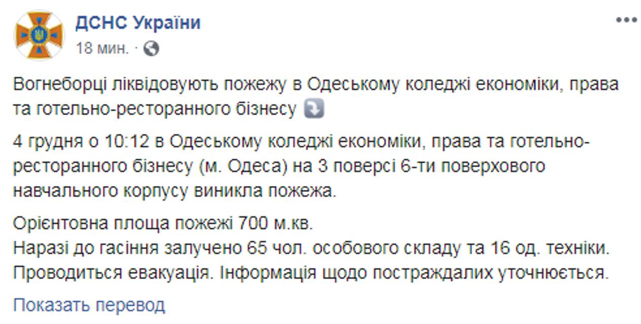 В Одессе горит колледж, есть жертвы - ФОТО, ВИДЕО (ДОПОЛНЕНО) - фото 192286