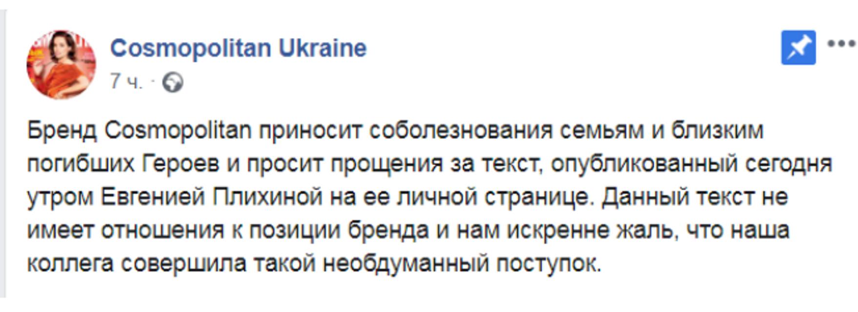 Осмеяние похорон Героя Украины: Cosmopolitan попросил 'прощения' - фото 192343