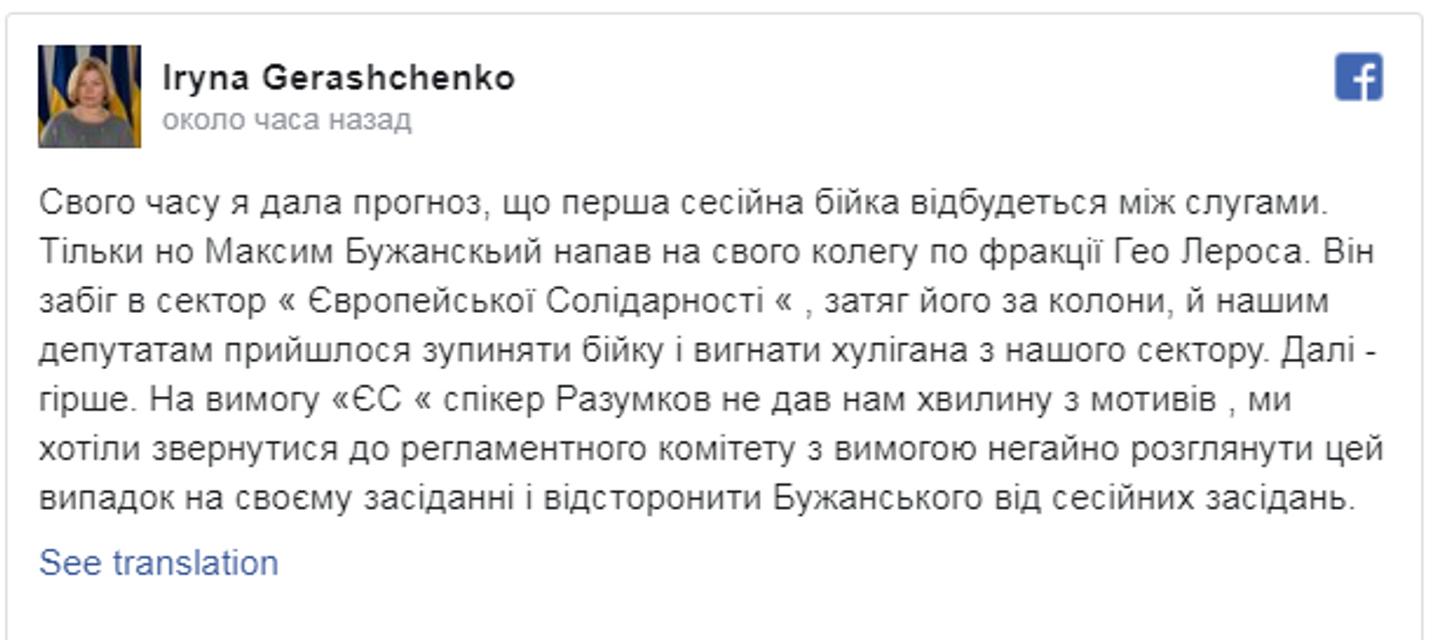 Бужанский отлупил 'слугу народа'. Его успокоили люди Порошенко - фото 192362