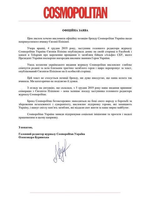 Cosmopolitan изгнал 'шутницу' о похоронах Героя Украины - фото 192364