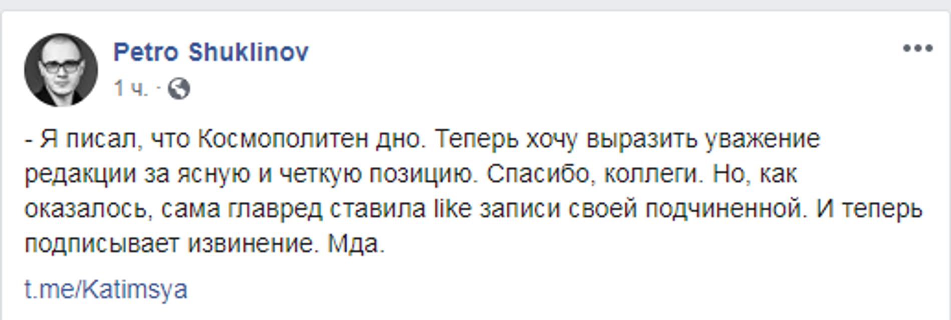 Cosmopolitan изгнал 'шутницу' о похоронах Героя Украины - фото 192367