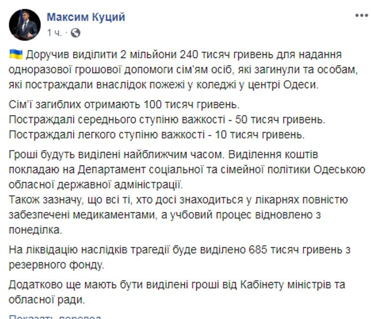 Трагедия в Одессе: семьям жертв выплатят помощь - фото 192587
