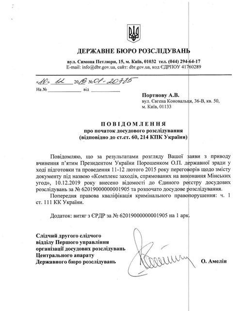 ГБР открыло ещё одно дело на Порошенко. За 'госизмену' — фото 192590