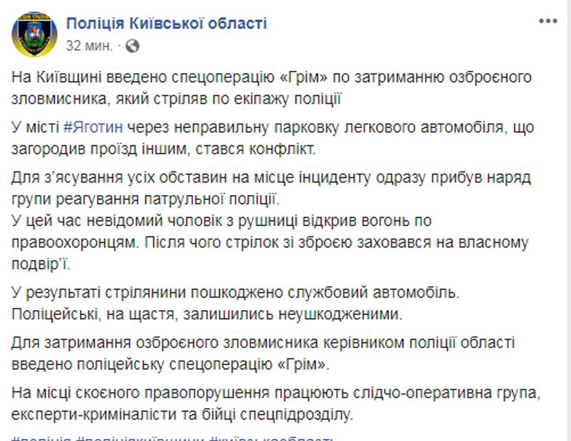 Полицию  обстреляли из ружья под Киевом. Копы бьют тревогу - ФОТО - фото 192644