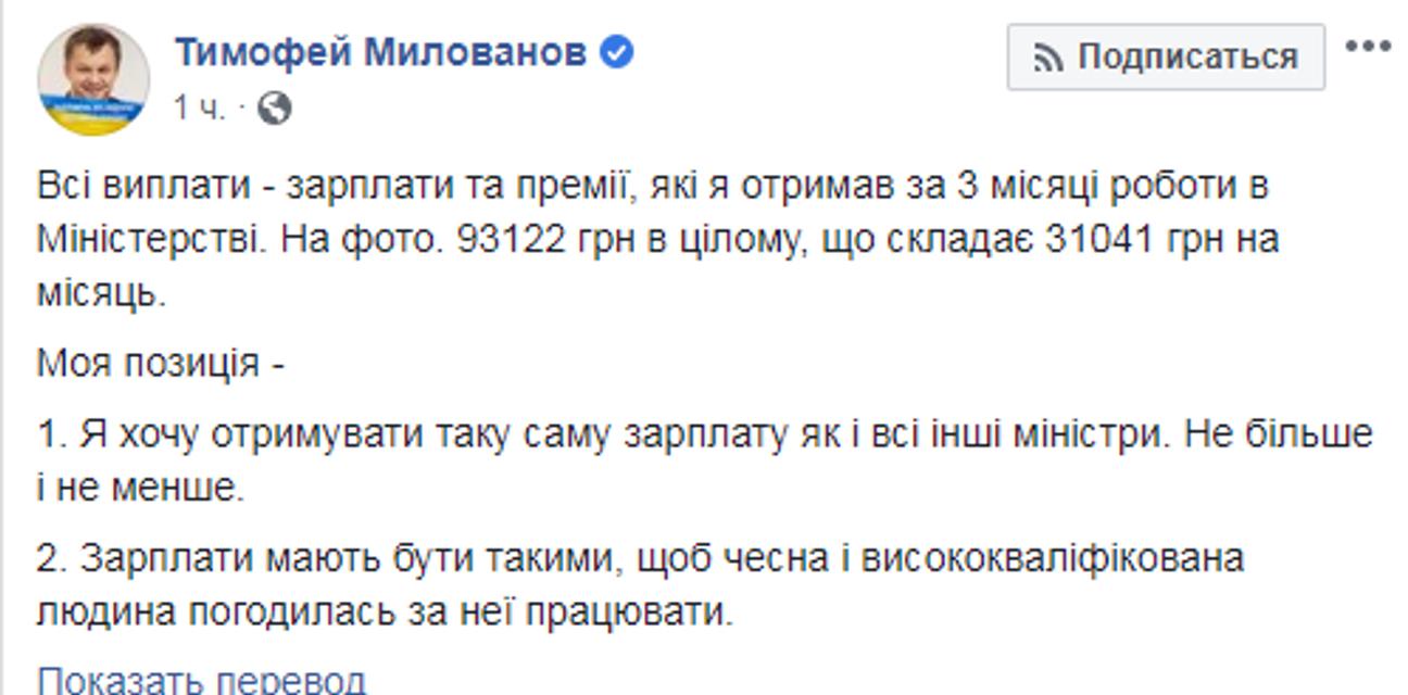 Министр Милованов получит 236 тыс грн премии – СМИ - фото 192648