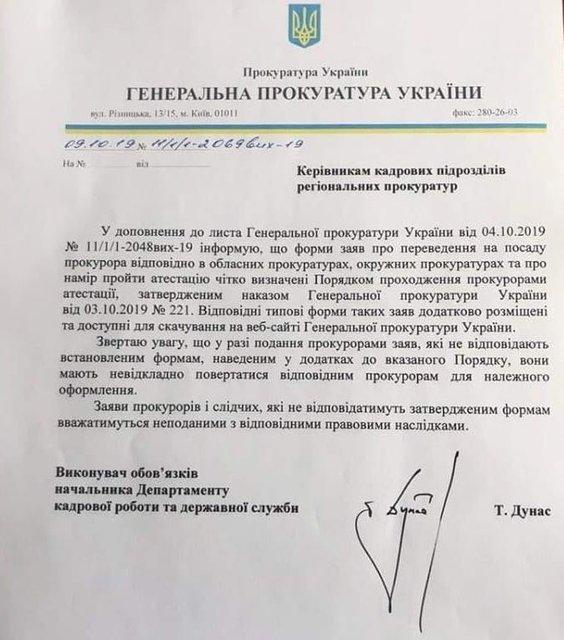 Прокуратуру Киева может возглавить скандальный фигурант уголовных дел СБУ - фото 192786