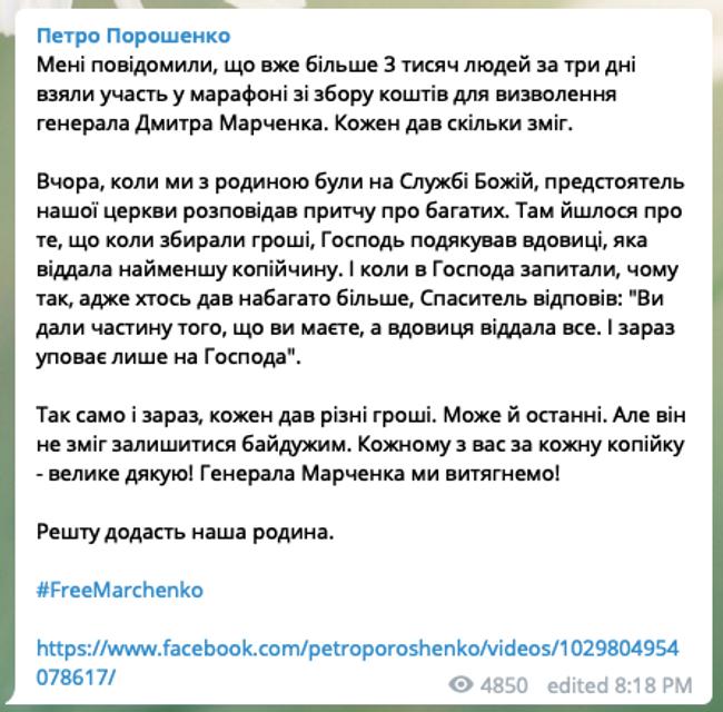 Притча про жадность: Порошенко вульгарно попиарился на деле генерала Марченко - фото 192895