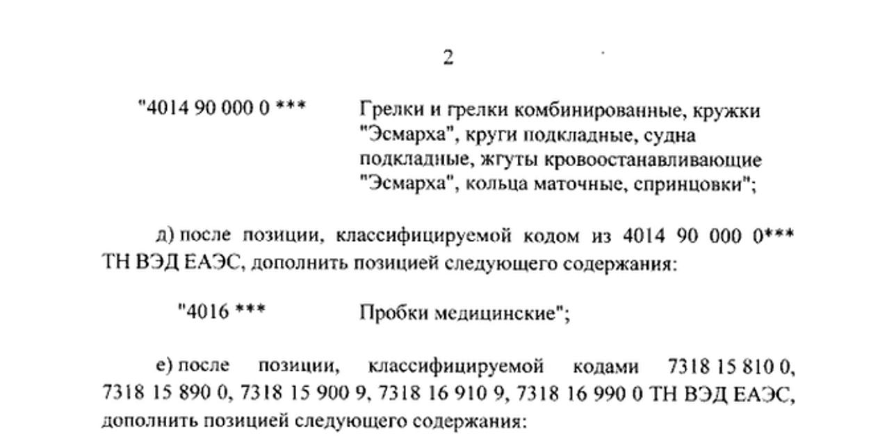 Медведев оставил русских без клизм: РФ расширила санкции против Украины - фото 192965