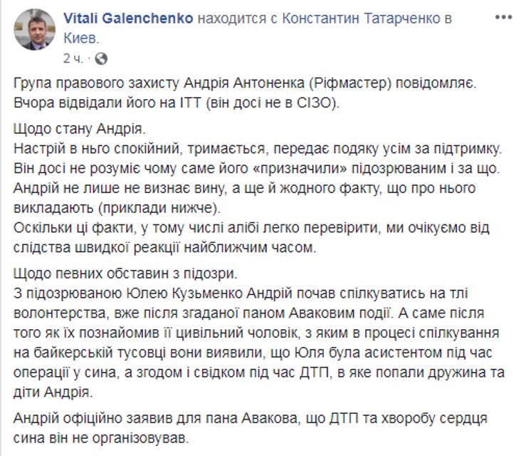 Дело Шеремета: Антоненко отказался давать показания - фото 192980