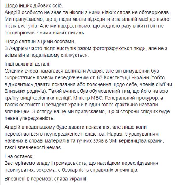 Дело Шеремета: Антоненко отказался давать показания - фото 192981
