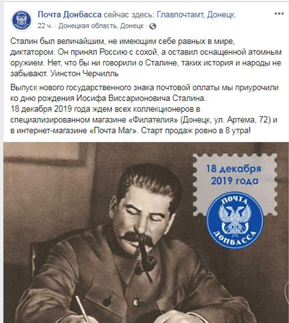 В 'ДНР' выпустили марки  со Сталиным – ФОТО - фото 193005
