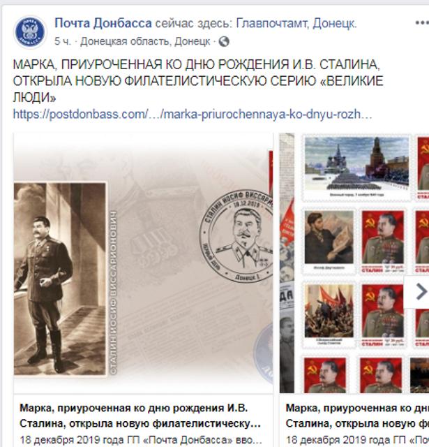 В 'ДНР' выпустили марки  со Сталиным – ФОТО - фото 193007