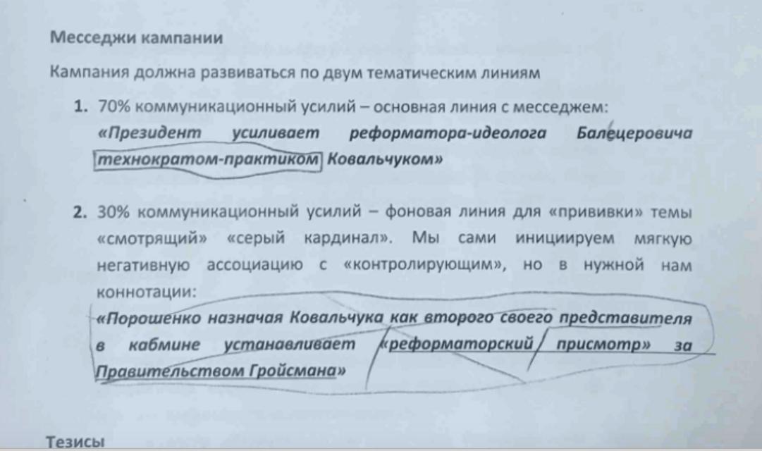 Порошенко отдал СМИ миллионы за 'заказло'. Раскрыты детали - фото 193076