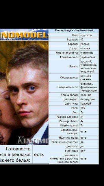 Готов к рекламе трусов: губернатор Днепропетровской области оказался в центре скандала - фото 193139