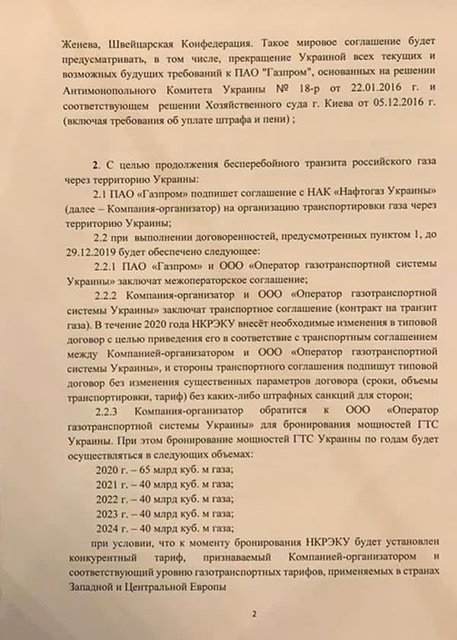 Украина отзовёт иски к Газпрому и отменит $ 7,4 млрд штраф  - ФОТО - фото 193171