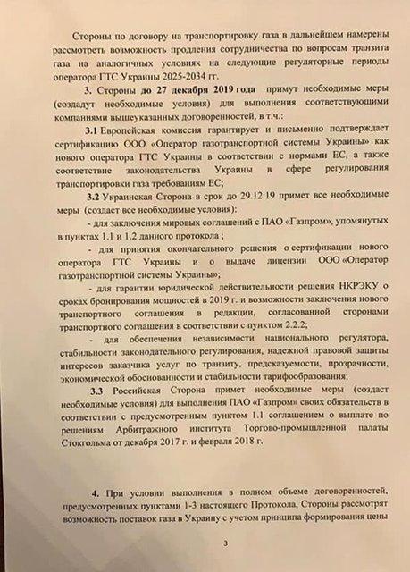 Украина отзовёт иски к Газпрому и отменит $ 7,4 млрд штраф  - ФОТО - фото 193172