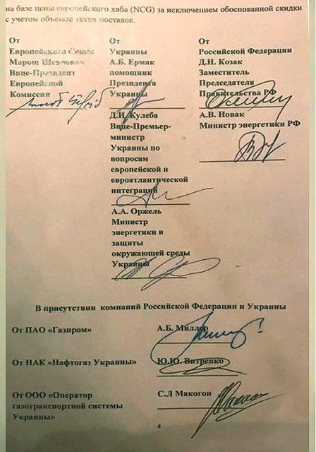 Украина отзовёт иски к Газпрому и отменит $ 7,4 млрд штраф  - ФОТО - фото 193173