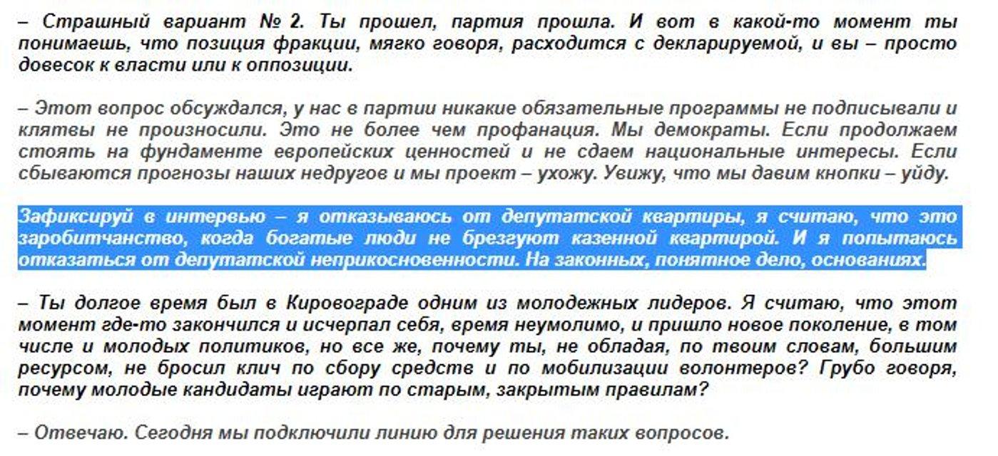 'Слуга народа', который 'отказался' от служебной квартиры, получил 38 тысяч компенсации - фото 193341