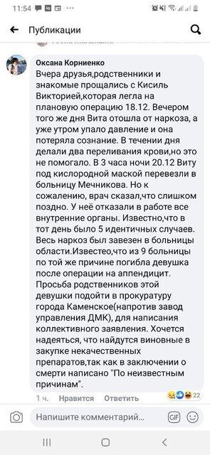 Отказывают органы: в больницах под Днепром и в Виннице страдают от суррогатного наркоза - фото 193352