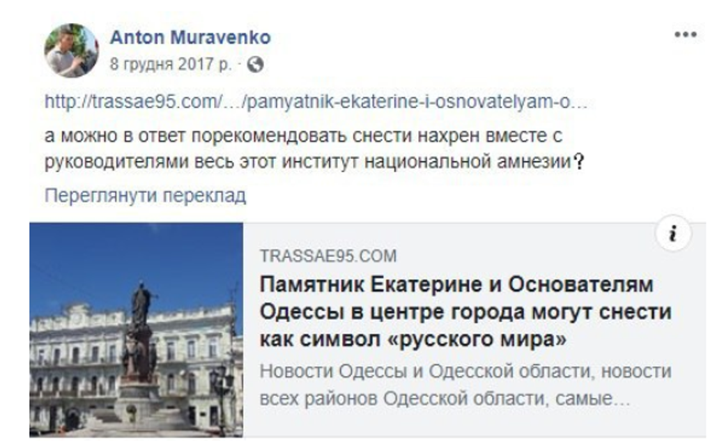 Зеленский назначил главой РГА в Одесской области отъявленного сепара и любителя Путина - фото 193395