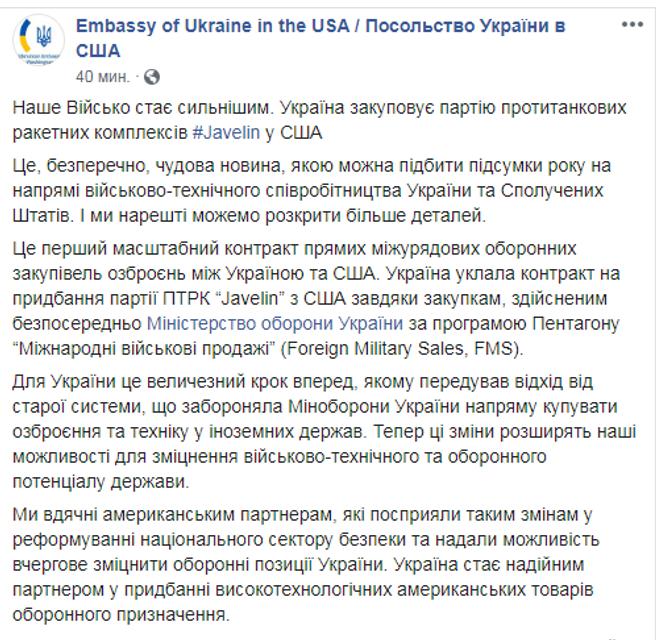 Украина получит новую партию Javelin: Контракт заключен - фото 193423