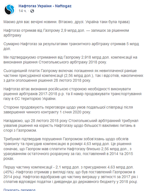 'Газпром' выплатил 'Нафтогазу'  $3 млрд. Зеленский очень доволен - ФОТО - фото 193532