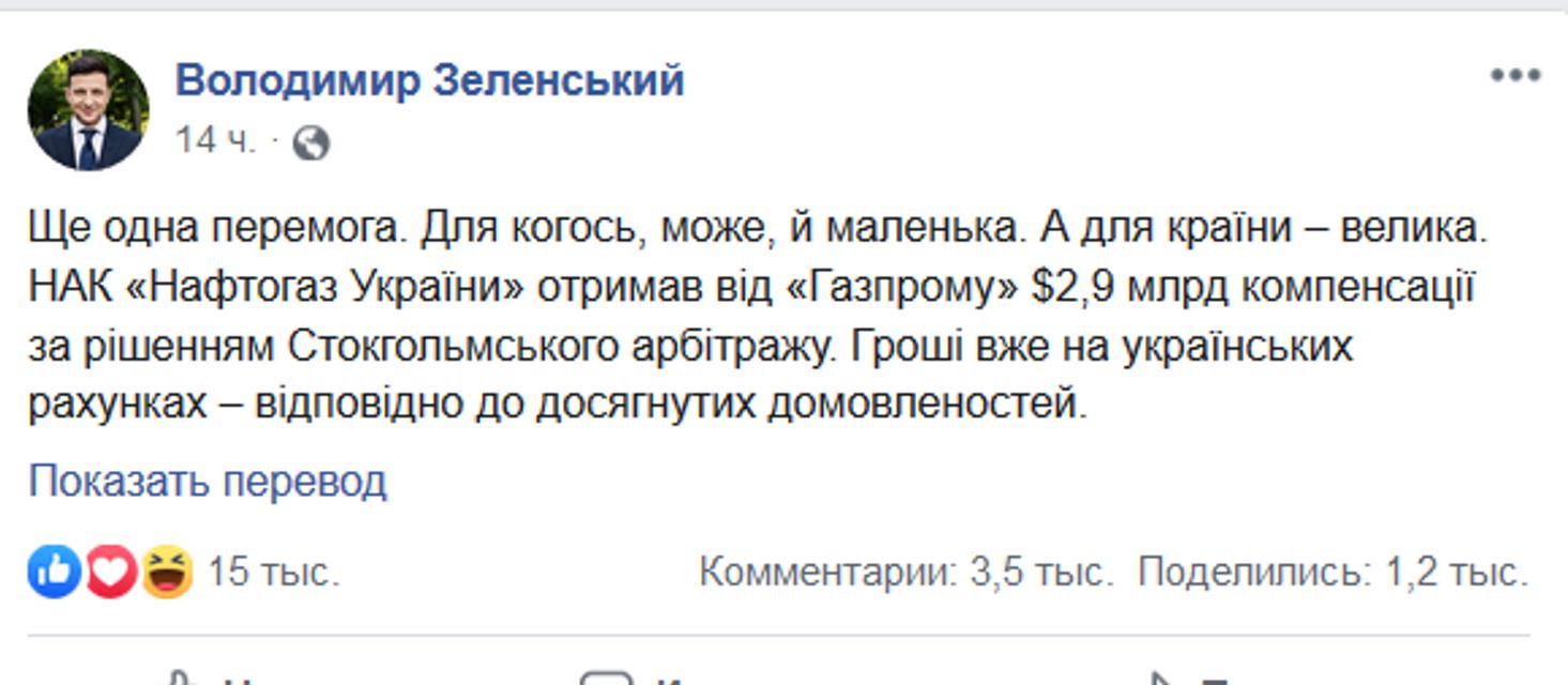 'Газпром' выплатил 'Нафтогазу'  $3 млрд. Зеленский очень доволен - ФОТО - фото 193533