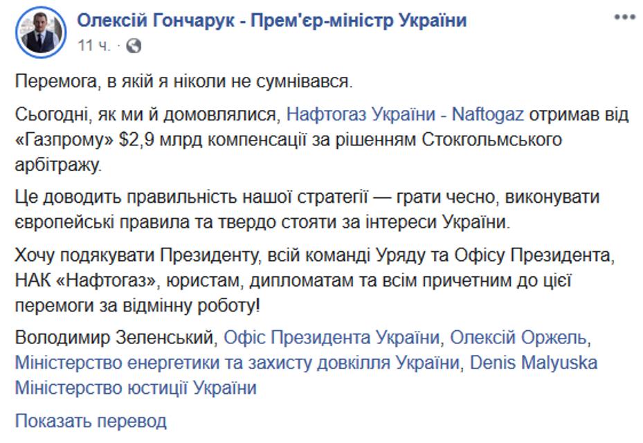 'Газпром' выплатил 'Нафтогазу'  $3 млрд. Зеленский очень доволен - ФОТО - фото 193534