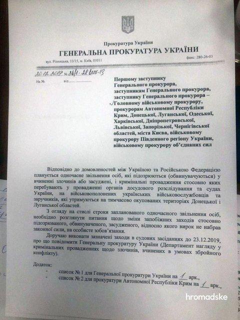 ГПУ просит отпустить экс-беркутовцев. Активисты против - ФОТО - фото 193561