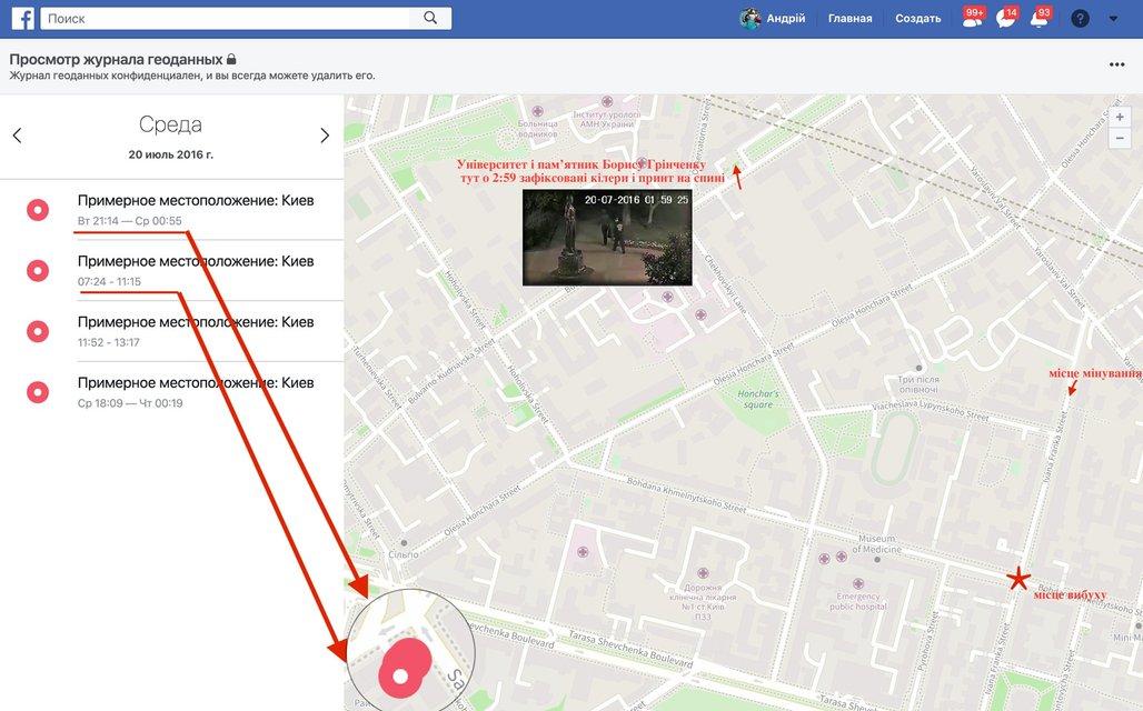 Адвокат показал геолокацию с телефона Антоненко в момент закладки бомбы под авто Шеремета - фото 193603