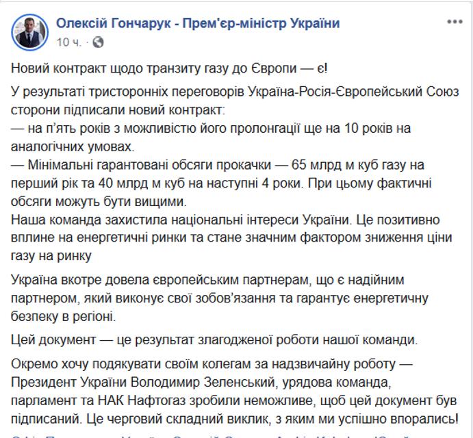 Украина и РФ договорились по транзиту газа. Что известно? - фото 193622