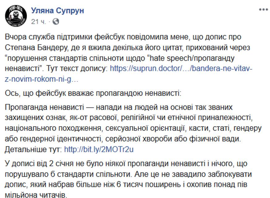 Facebook заблокировал пост Супрун. Из-за Бандеры - фото 193818