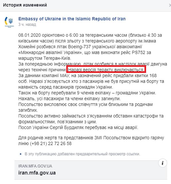 Посольство Украины в Иране удалило сообщение об исключении версии теракта на борту МАУ - фото 193982