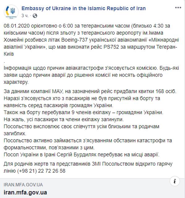 Посольство Украины в Иране удалило сообщение об исключении версии теракта на борту МАУ - фото 193983