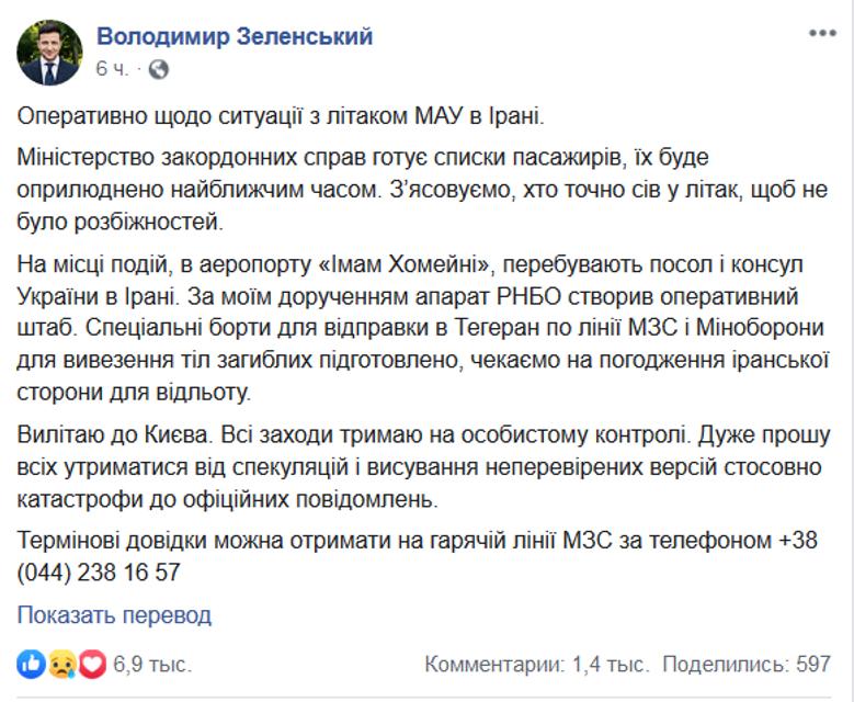 Гибель украинского лайнера: реакция сети - фото 193993