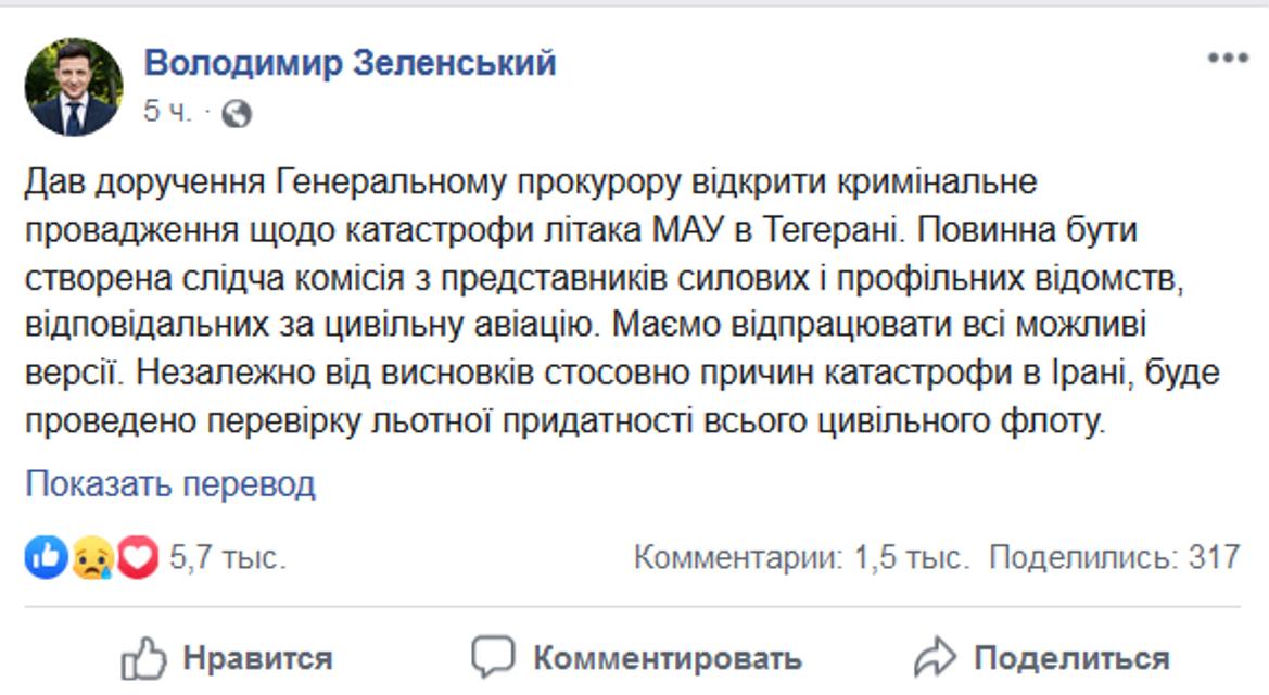 Гибель украинского лайнера: реакция сети - фото 193994