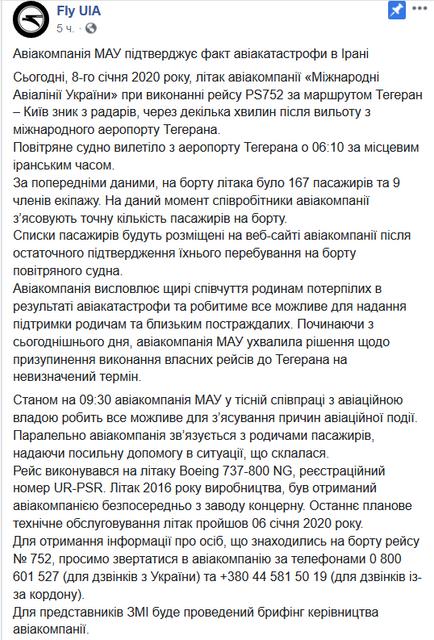Гибель украинского лайнера: реакция сети - фото 193996