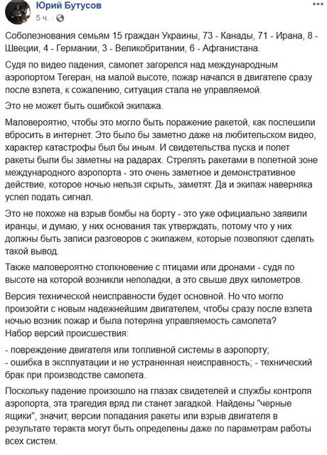 Гибель украинского лайнера: реакция сети - фото 193998