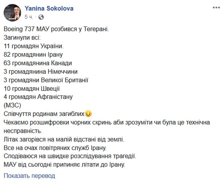 Гибель украинского лайнера: реакция сети - фото 193999
