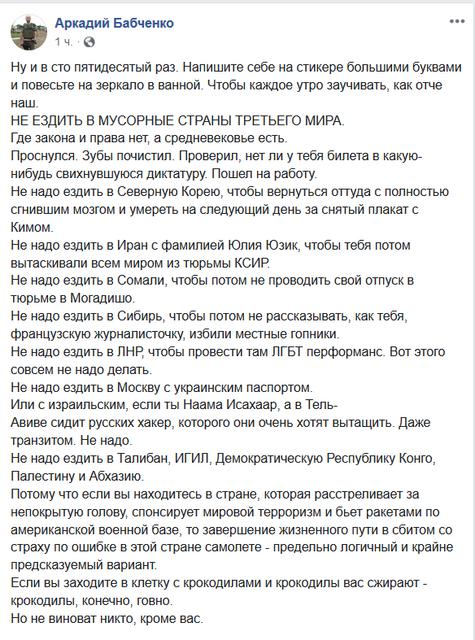Гибель украинского лайнера: реакция сети - фото 194000