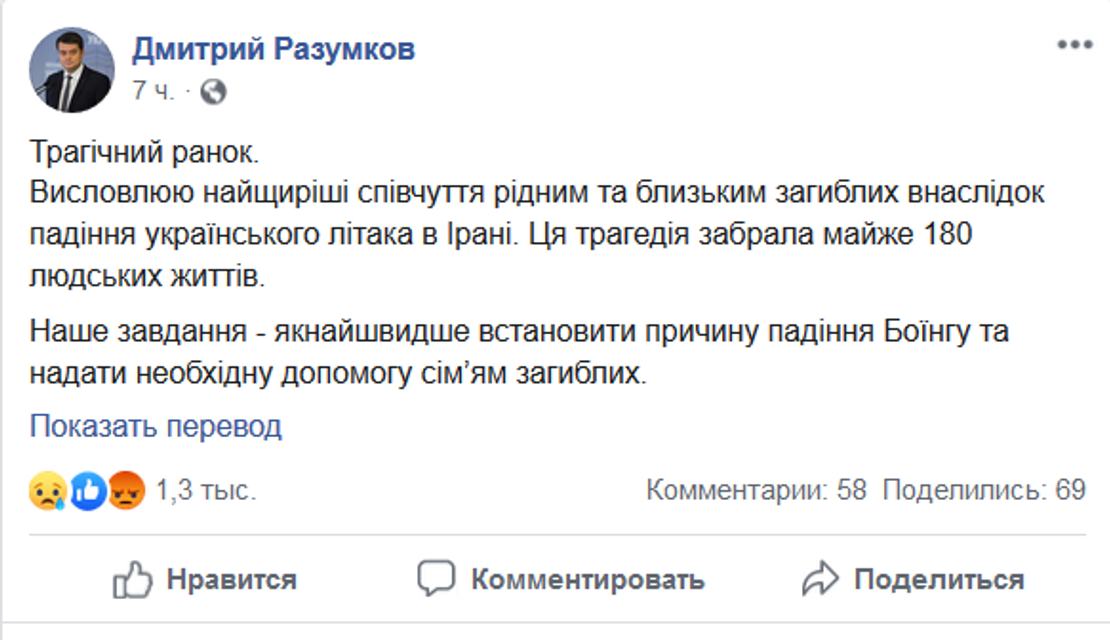 Гибель украинского лайнера: реакция сети - фото 194001