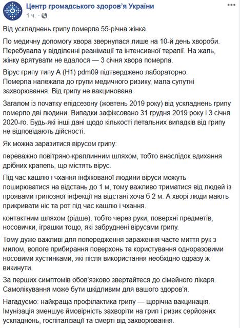 В Украине грипп скосил очередную жертву. Раскрыты детали - фото 194032