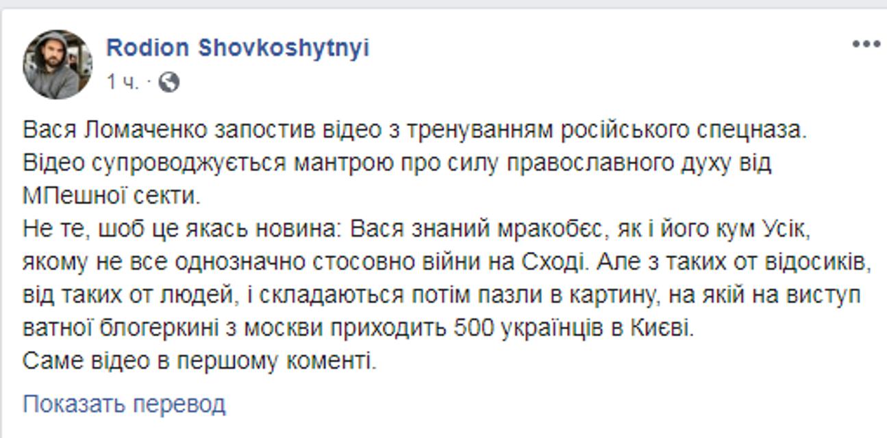 Ломаченко выложил хвалу русскому спецназу: Сеть разрывает от ярости – ФОТО, ВИДЕО - фото 194076