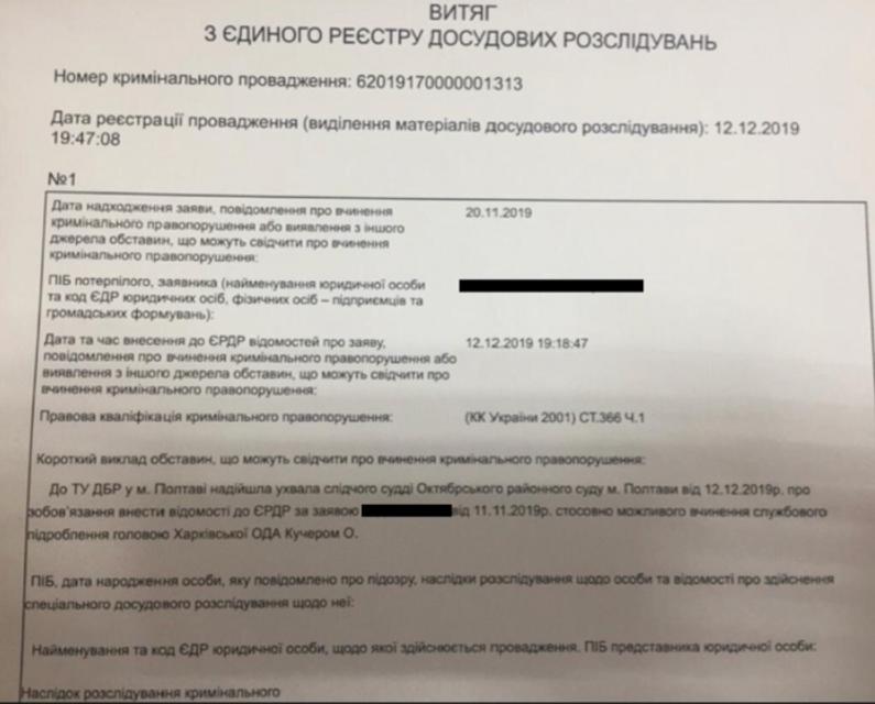 ГБР открыла дело против харьковского губернатора из 'Слуги народа' - фото 194193
