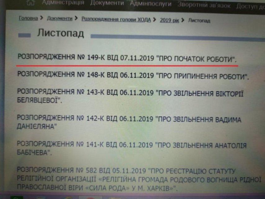 ГБР открыла дело против харьковского губернатора из 'Слуги народа' - фото 194194