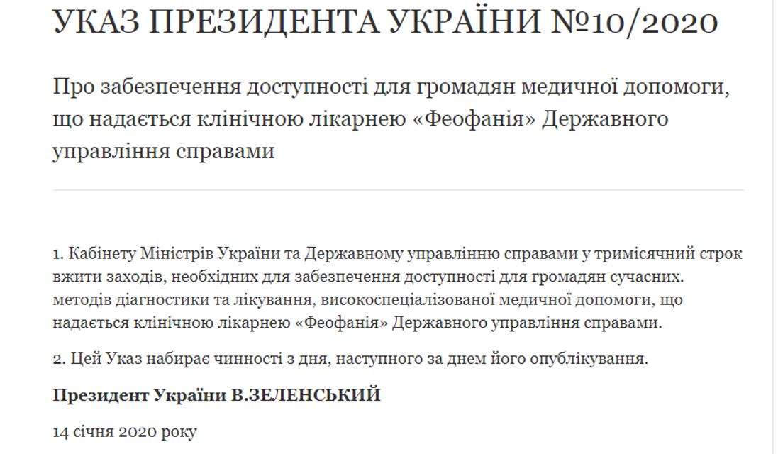 Зеленский октрыл элитную 'чиновницую' больницу для всех украинцев — ФОТО — фото 194339