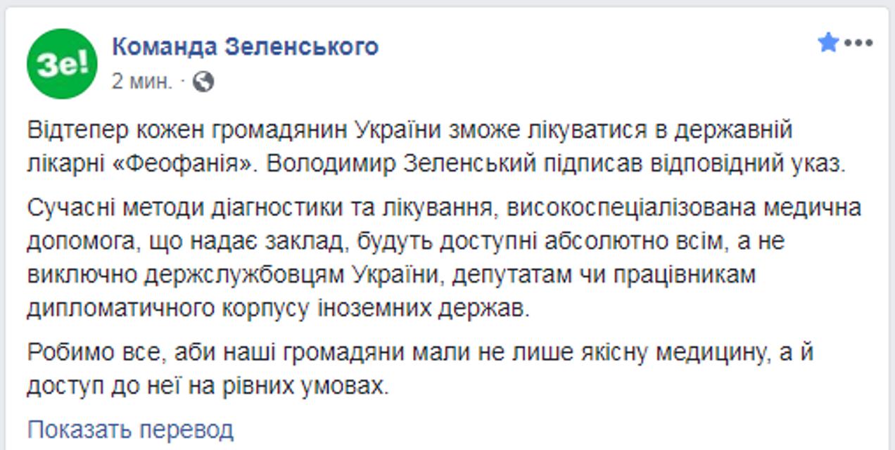 Зеленский октрыл элитную 'чиновницую' больницу для всех украинцев — ФОТО — фото 194347